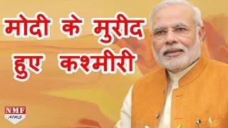Download Narendra Modi की Mann ki baat के मुरीद हुए कश्मीरी, कहा Thank you Modi Video