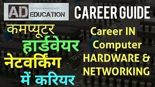 Download CAREER IN HARDWARE & NETWORKING हार्डवेयर व नेटवर्किंग में करियर कैसे बनाएं?? Video