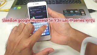 Download ปลดล็อค google Huawei Y5ii Y3ii และรุ่น Y series ทุกรุ่น Video