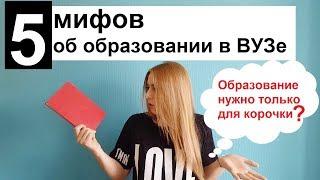 Download 5 Мифов о высшем образовании, о которых вы не задумывались #КСЮНАВСЮ Video