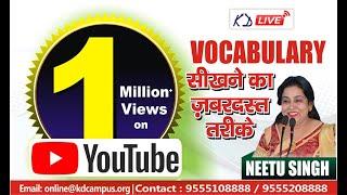 Download Vocabulary by Neetu Singh #1 Video