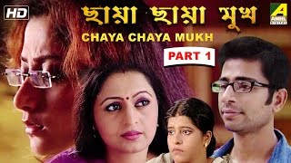 Download Chaya Chaya Mukh | New Bangla Telefilm | Part - 1 Video