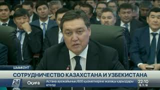 Download Казахстан и Узбекистан доведут товарооборот до $5 млрд Video