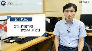 Download [날씨터치Q] 2017년 06월 26일 장마시작되기 전 강한 소나기 원인 Video