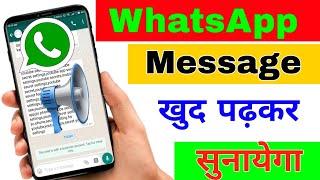 Download #WhatsApp मैसेज खुद पढ़कर सुनाएगा आपका मोबाइल by hum se sikho Video