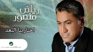 Download Riad Mansour ... Ekhtarena Al Boud | رياض منصور ... اختارينا البعد Video