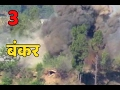 Download ABP News Exclusive: India takes revenge, attacks on Pak post by Anti-Tank Guided Missile Video