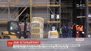 Download Німеччина відкриває ринок праці для українців Video