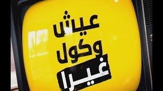Download عيش وكول غيرا - 03/06/2017 - 8 Episode Video