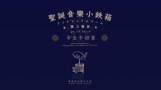 Download 【今生不回家】 - 周國賢 (music-box Ver.   聖誕音樂小鉄箱 クリスマスオルゴール ver.) Video