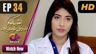 Download Drama   Shikwa Nahin Kissi Se - Episode 34   Aplus ᴴᴰ Dramas   Shahroz Sabzwari, Sidra Batool Video