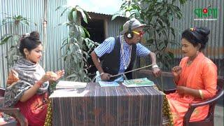 Download প্রেম শিখানোর মাষ্টার   তার ছেড়া ভাদাইমা   Pram Sikhanor Mastar   Tar Chera Vadaima New Koutuk 2019 Video
