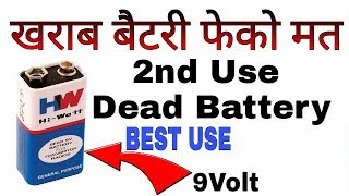 Download Best Use 9 Volt Dead Battery With Rechargeable 9 volt Battery ll Learn everyone|| Life Hacks Video