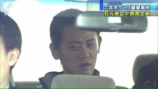 Download 関東連合元リーダー無罪主張 六本木襲撃事件初公判(13/12/09) Video