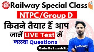 Download RRB NTPC/Group D | Maths by Suresh Sir | LIVE Test Video