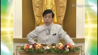 Download 大川隆法総裁の法話『健康と幸福』(抜粋) Video