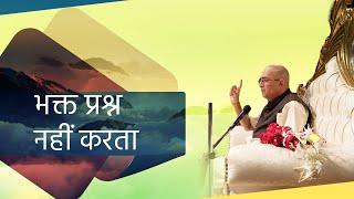Download भक्त प्रश्न नहीं करता - H. G. Vrindavanchandra Das, GIVEGITA Video