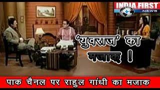 Download Pakistani media making fun of Rahul Gandhi Video