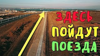 Download Крымский мост(17.10.2018) Ж/Д подходы с Крыма растут невероятными темпами! Video