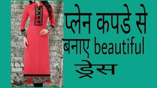 Download Beautiful kurti ghar par banaye design cutting and stitching very easy Video