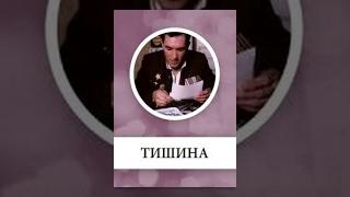 Download Тишина (4 серия) (1992) фильм Video