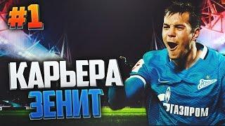 Download FIFA 17 Карьера за Зенит #1 - ПРЕДСЕЗОНКА Video