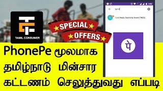Download How to pay TNEB Bill with PhonePe | Cashback| Tamil Consumer Video