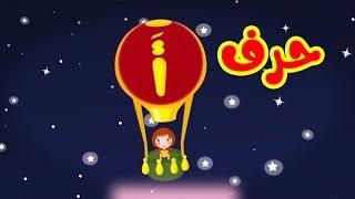 Download حرف الألف - قناة بيبي الفضائية Video