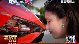 Download 重機技術一級棒 賽車女神竟「犁田」│三立財經台CH88 Video