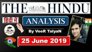 Download The Hindu 25 June 2019 Newspaper Analysis in Hindi, Iran Deal, Anti-Defection Law, Basic Rights Video