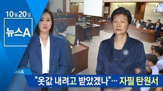 "Download ""옷값 내려고 받았겠나""…박근혜, 자필 탄원서 제출   뉴스A Video"