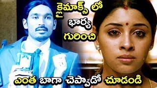 Download క్లైమాక్స్ లో భార్య గురించి ఎంత బాగా చెప్పాడో చూడండి - Latest Telugu Movie Scenes Video