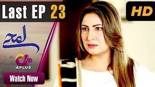 Download Lamhay - Last Episode 23 | Aplus Dramas | Saima Noor, Sarmad Khoosat | Pakistani Drama Video
