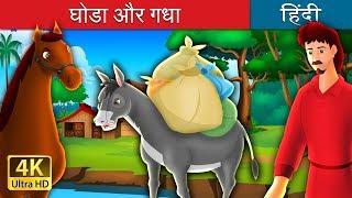 Download घमंडी घोडा | घोडा और गदहा | बच्चों की हिंदी कहानियाँ | Hindi Fairy Tales Video
