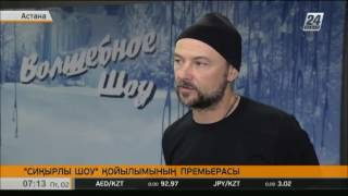 Download Астанада «Сиқырлы шоу» қойылымының премьерасы болды Video