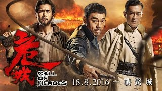 Download 《危城》 Call Of Heroes Official Trailer (In Cinemas 18 August) Video