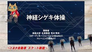 Download 神経シゲキ体操 スケート部篇 Video