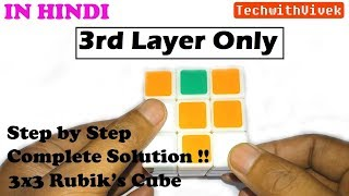 Download How to Solve Third Layer of 3x3 Rubik's Cube in Hindi, Step by Step tutorial Video