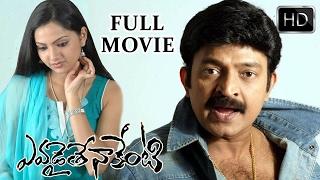 Download Evadaithe Nakenti Telugu Full Length Movie || Rajasekhar, Mumait Khan Video