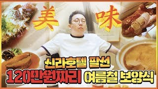 Download 신라호텔 팔선에서 120만원으로 몸보신 했습니다 |오프라이드오가나(Diet Fail mukbang) Video