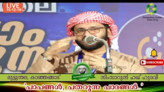 Download simsarul haq huidawi 15-12-18 Video