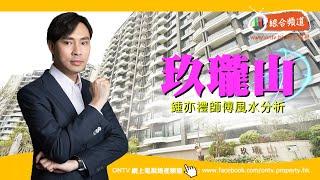Download 玖瓏山 風水 (沙田九肚山) ~ 鍾亦禮師傅 (香港風水盤) Video