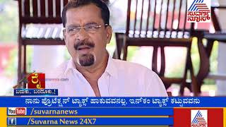 Download ರೈ ಬದುಕು...ಬಂದೂಕು..!Part 3: Guns Belonged To Security Personnel, Says Muthappa Rai Video