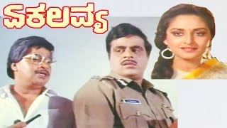Download Ekalavya Kannada Full Length Movie Video