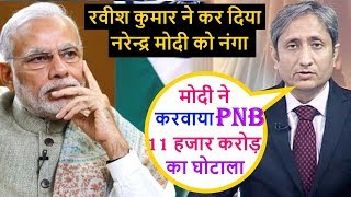 Download PNB 11000 Crore SCAM : रवीश कुमार ने कर दिया Narendra Modi को नंगा Punjab National Bank, Nirav Modi Video
