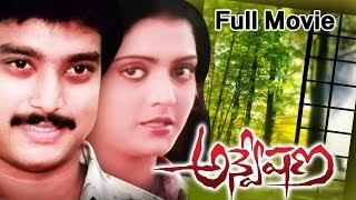 Download Anveshana Full Length Telugu Movie    DVD Rip Video
