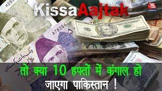 Download तो क्या 10 हफ्ते में कंगाल हो जाएगा Pakistan! Financial Crisis of Pakistan #KissaAajtak Video