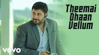 Download Thani Oruvan - Theemai Dhaan Vellum Lyric | Jayam Ravi, Nayanthara | Hiphop Tamizha Video