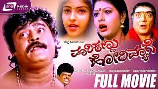 Download Marikannu Horimyage / ಮಾರಿಕಣ್ಣು ಹೋರಿಮ್ಯಾಗೆ |Kannada Full Movie|FEAT.Jaggesh, Archana, Utthara, Video