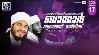 Download BAYAR SWALATH MAJLIS. (17|08|2018) Lead By Bayar Thangal Video